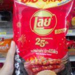 Seaweed Gochujang Sauce – Thailand
